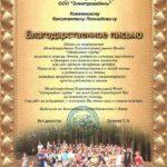 Международный благотворительный фонд Открытое сердце г.Санкт-Петербург