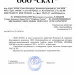 ООО СКАТ, г. Санкт-Петербург