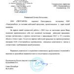 ЗАО Управляющая компания ОПЭК, Санкт-Петербург